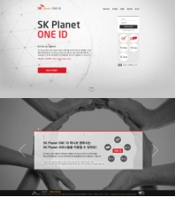 SK Planet ONE ID 인증 화면